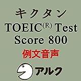 キクタンTOEIC Test Score800 例文音声(アルク)