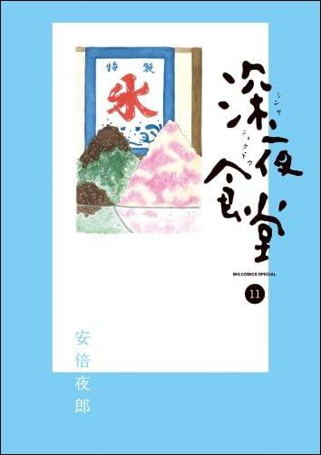 深夜食堂 11 (ビッグコミックススペシャル)
