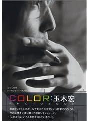 玉木宏PHOTO BOOK「COLOR」