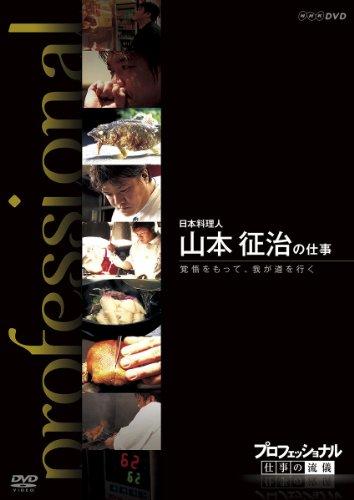 プロフェッショナル 仕事の流儀 日本料理人 山本征治の仕事 覚悟をもって、我が道を行く [DVD]