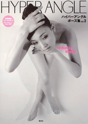 ハイパーアングルポーズ集 vol.3 feminine beauty