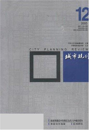 Cheng Shi Guihua = City Planning Review