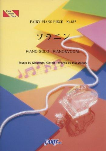 ピアノピース837 ソラニン by ASIAN KUNG-FU GENERATION