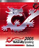 Dragon Naturally Speaking 05 Select 日本語版