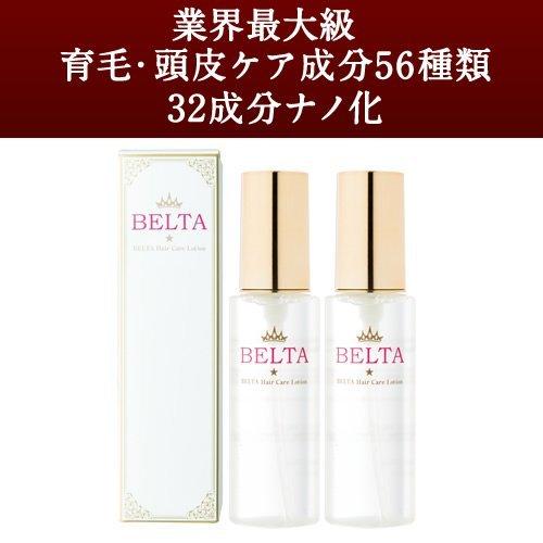 「ベルタ育毛剤 2本セット」業界最大級の育毛・頭皮ケア成分56種類を99.9%濃縮させた女性のための育毛剤