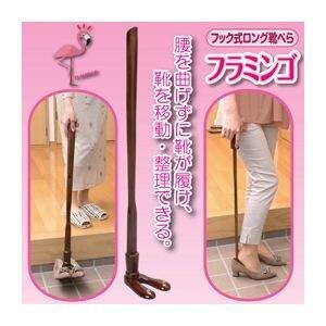 フック式ロング靴べら 「フラミンゴ」