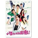 進め! キラメキ女子 Office Girls (小資女孩向前衝) (Ep 13-25完) 台湾ドラマ(台湾版)