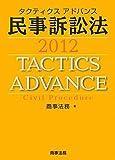 タクティクスアドバンス 民事訴訟法〈2012〉