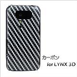 LYNX 3Dドコモ SH-03C携帯ケース[675カーボン]