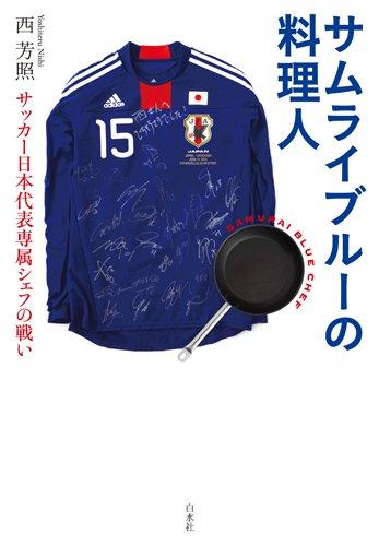 サムライブルーの料理人 ─ サッカー日本代表専属シェフの戦い