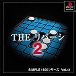SIMPLE1500シリーズ Vol.41 THE リバーシ2