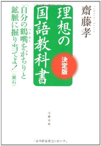 理想の国語教科書決定版