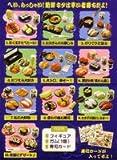 ぷちサンプルシリーズ 新鮮回転寿司 1BOX (食玩)