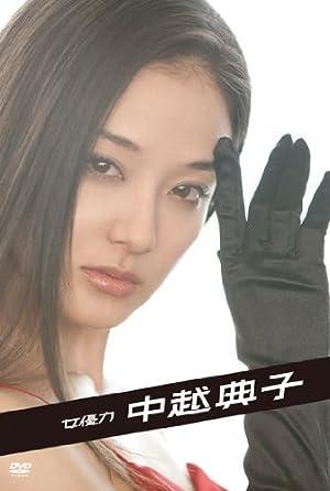 女優力 中越典子 [DVD]