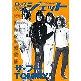 ロックジェット VOL.21 (シンコー・ミュージックMOOK)