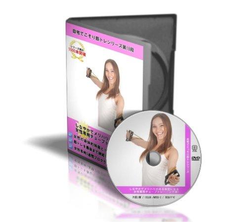 しなやかでメリハリのある体型になる女性専用チューブトレーニング法 [DVD]