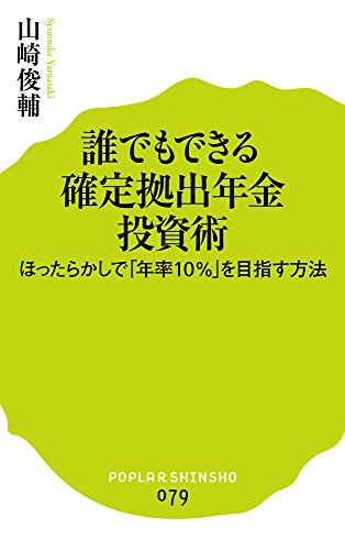 (079)誰でもできる 確定拠出年金投資術: ほったらかしで「年率10%」を目指す方法