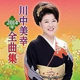 川中美幸2014年全曲集