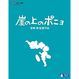 崖の上のポニョ [Blu-ray] (2008)