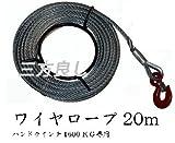 ワイヤーロープ20m ハンドウインチ 万能携帯ウインチ チルホール 1600kg専用 林業、機械の据え付け、重量物作業、緊急時対応厳選