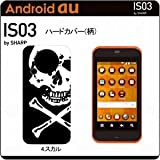 Android au IS03専用 ハードカバー(柄5/スカル)