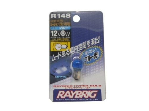 RAYBRIG [ レイブリック ] ハイパーバルブ・カラー [ ブルー ] R148 [ 1個入り ]
