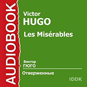 Les Misérables [Russian Edition] | [Victor Hugo]