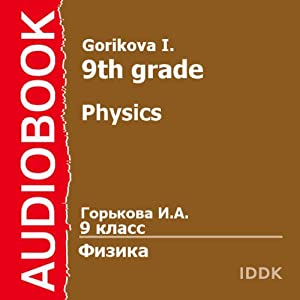 Physics for 9th Grade [Russian Edition] Audiobook