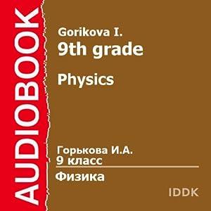 Physics for 9th Grade [Russian Edition] | [I. Gorikova]