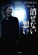 消せない想い (二見文庫 ク 4-10 ザ・ミステリ・コレクション)