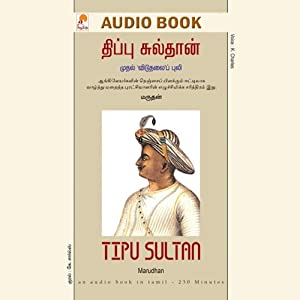 Tipu Sultan Audiobook