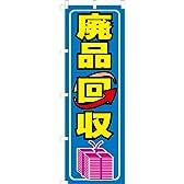 「廃品回収」のぼり旗 フルカラー 青
