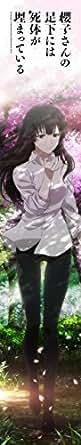 櫻子さんの足下には死体が埋まっているもふもふマフラータオル九条櫻子