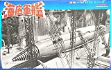 海底軍艦 轟天号 in ドック / フジミ模型
