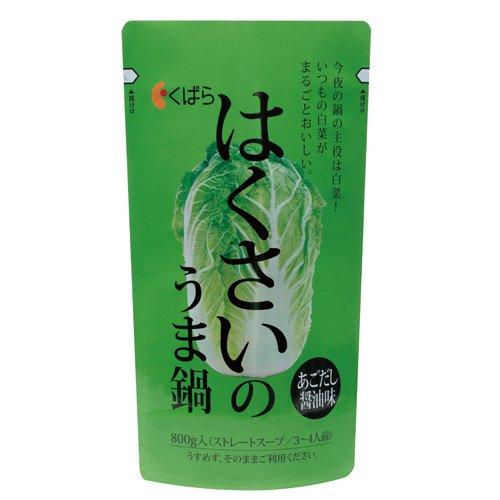 はくさいのうま鍋(あごだし醤油味)800g入(ストレートスープ/3?4人前)