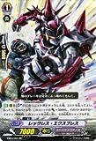 カードファイト!! ヴァンガード 【レックレス・エクスプレス】【RR】 EB03-003-RR ≪黒鋼の戦騎≫
