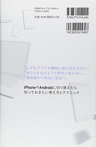 10倍ラクするスマートフォン仕事術 ~シンプルで効率的なiPhone・Androidの使い方