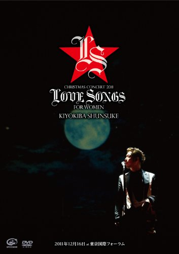 CHRISTMAS CONCERT 2011 LOVE SONGS FOR WOMEN [DVD]