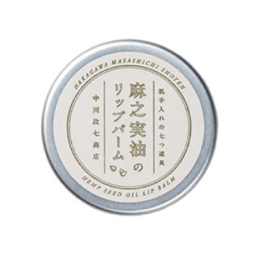 中川政七商店 麻之実油のリップバーム アサ種子油 保湿成分ケアシリーズ