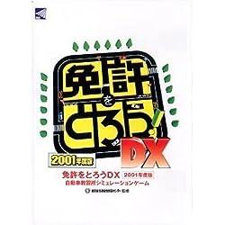 免許をとろうDX 2001年度版 価格改訂版