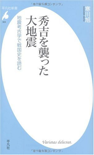 秀吉を襲った大地震―地震考古学で戦国史を読む (平凡社新書)