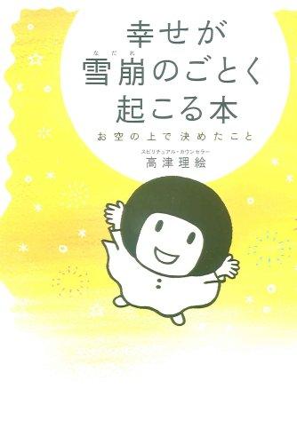 幸せが雪崩のごとく起こる本―お空の上で決めたこと