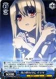 ヴァイスシュヴァルツ 夜の終わりに イリヤ(R) Fate/kaleid liner プリズマ☆イリヤ(PISE18) /ヴァイス