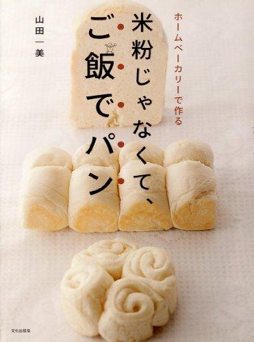 米粉じゃなくて、ご飯でパン -ホームベーカリーで作る-
