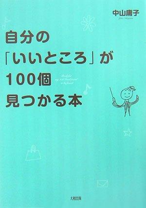 自分の「いいところ」が100個見つかる本