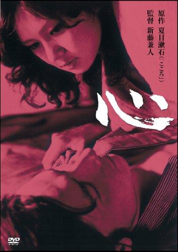 心 [DVD]