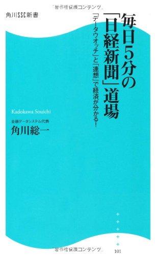 毎日5分の「日経新聞」道場  「データウオッチ」と「連想」で経済が分かる!  角川SSC新書