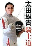 太田雄貴「騎士道」―北京五輪フェンシング銀メダリストの画像