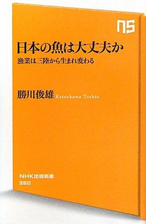 日本の魚は大丈夫か―漁業は三陸から生まれ変わる (NHK出版新書 360)