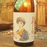 るみ子の酒 特別純米酒(瓶火入れ6号酵母) 1800ml